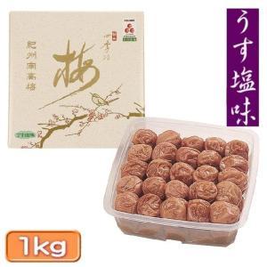 梅干し 紀州四季の梅 うす塩味 塩分約6% 1kg shikinoume-osaka