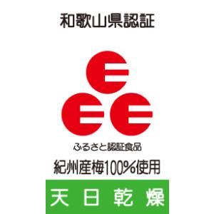 梅干し 無添加 塩分約6% 紀州南高梅 梅満開(9粒入り) shikinoume-osaka 03