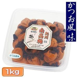 梅干し 紀州南高梅(ご家庭用)かつお風味 1kg shikinoume-osaka