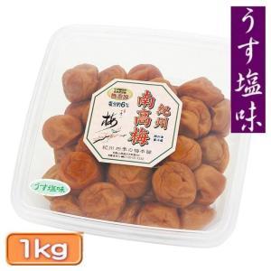 梅干し 紀州南高梅(ご家庭用)うす塩味 1kg