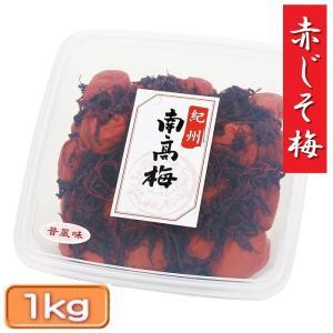 紀州南高梅 白干し赤しそ(家庭用)1kg shikinoume-osaka