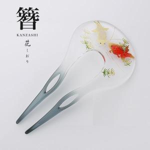 夏用 高級 かんざし 簪 バチ型 花しおり 日本製 髪飾り クリアー 透明 金魚 金 赤|shikisaikan