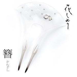 高級 かんざし 簪 花しおり バチ型 髪飾り クリアー ラインストーン 金魚|shikisaikan
