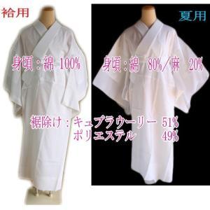 きっ楽 ローズカラー 半襟 袖が取り外しがきく半襦袢 半襦袢のみ 裾除けはついてません|shikisaikan|02