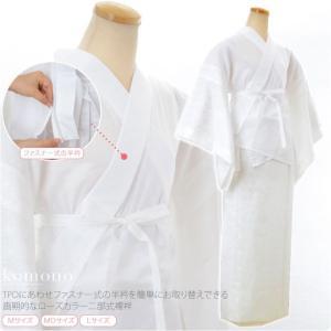 日本製 ローズカラー洗える二部式襦袢 白 ) お仕立て上がり品 3シーズン用 半襦袢裾除けのセット|shikisaikan