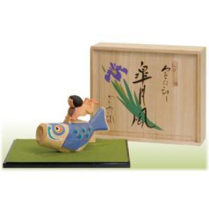 木製 一刀彫五月人形 皐月 風 小 送料無料 shikisaikan