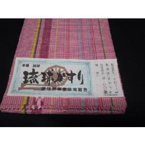 琉球がすり  /浴衣(ゆかた),夏ものや木綿の着物に、竺仙 ピンク|shikisaikan