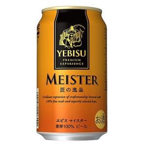 エビス マイスター 匠の逸品 350ml缶 1箱(24缶入) サッポロビール 包装無料 ギフト