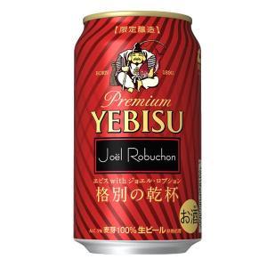 エビス with ジョエル・ロブション 格別の乾杯 350ml缶 1箱(24缶入) サッポロビール|shikisaikurabu