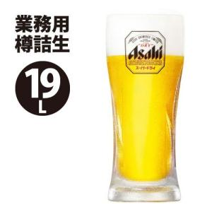 アサヒスーパードライ 樽生(業務用)19L アサヒビール :31120 ...