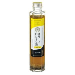 オリーブ白しょう油 レモン風味 200g瓶 ヤマシン醸造