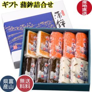 かまぼこ 蒲鉾 富山名産 中巻 箱入り お中元 お歳暮 ギフトに最適 140g×10本入り(B3)
