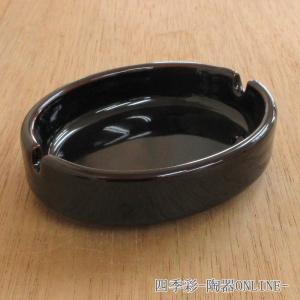 灰皿 卓上 天目 楕円灰皿 業務用 陶器 8y821-18-234 shikisaionline