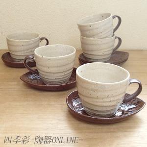 コーヒーカップソーサー 5客セット アメリカン 流砂丘 コーヒーカップ 陶器 おしゃれ 美濃焼 業務用|shikisaionline
