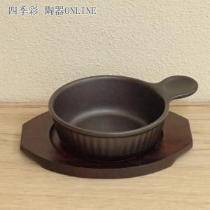 グラタン皿と敷台のセット 直火対応 片手スープ ブラックセラム 9d71017-22