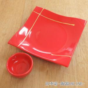 刺身皿と醤油小皿のセット。多彩な料理に対応できる業務用和食器です。 サイズ:一珍赤釉金線正角前菜皿:...