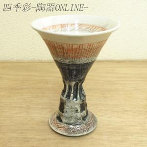 日本酒やワインの器として使える高台カップです。 落ち着いた色合いの酒器は、還暦祝いや退職祝いなどのお...