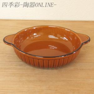 グラタン皿 耳付 丸型 アメ釉 おしゃれ 業務用 万古焼 9a759-6-81g