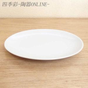 オーバルプレート 21cm皿 白中華 8インチ 中華食器 白い食器 業務用|shikisaionline
