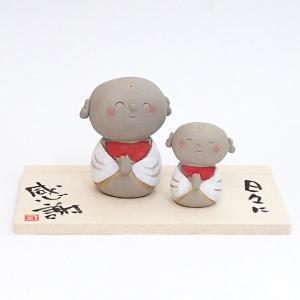 お地蔵様 陶器 親子地蔵 箱入り 縁起物 ギフト プレゼント 日本製|shikisaionline