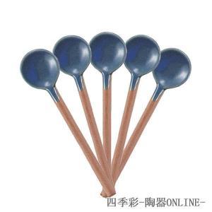 陶器製コーヒースプーン 5本セット ブルー 美濃焼 9b471-03s shikisaionline