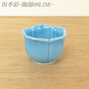 小鉢 トルコ桔梗型珍味 おしゃれ 業務用 和食器 美濃焼 9d15121-438 shikisaionline