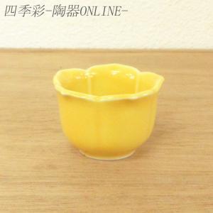 小鉢 黄桔梗型珍味 おしゃれ 業務用 和食器 美濃焼 9d15115-438 shikisaionline