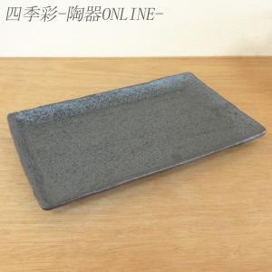 大皿 黒釉焼き物皿 長角皿 和食器 業務用 美濃焼|shikisaionline