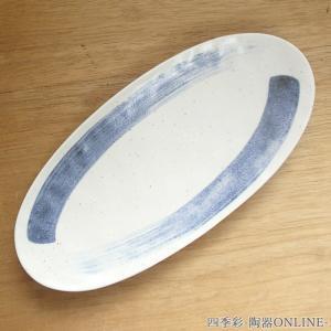 中皿 楕円皿 サンマ皿 呉須刷毛楕円9.0皿 26.5cm 和食器 業務用 美濃焼 9d28509-...