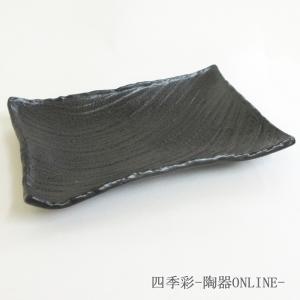 盛り皿 黒御影角皿31cm 和食器 業務用 美濃焼 shikisaionline