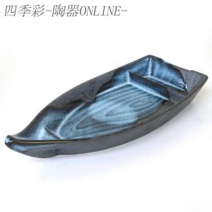 仕切り皿 清流舟型刺身皿 26.4cm 和食器 業務用 美濃焼 9d31503-058