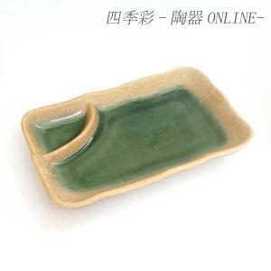 仕切り皿 フリット 刺身皿 焼き物皿 和食器 業務用 美濃焼 shikisaionline