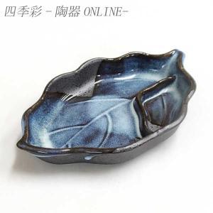 仕切り皿 清流木の葉 刺身皿 焼き物皿 和食器 業務用 美濃焼 shikisaionline