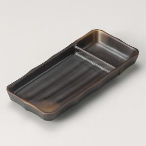 仕切り皿 焼しめ突出皿 刺身皿 焼き物皿 和食器 業務用 美濃焼 shikisaionline