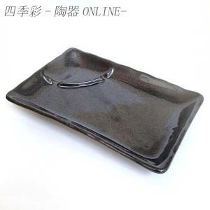 仕切り皿 匠鉄黒 刺身皿 焼き物皿 和食器 業務用 美濃焼 shikisaionline