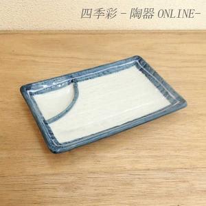 仕切り皿 紺ライン 刺身皿 焼き物皿 和食器 業務用 美濃焼 shikisaionline