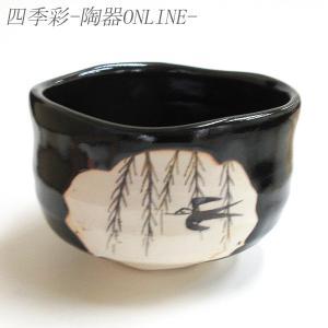 抹茶茶碗 瀬戸黒ツバメ抹茶椀 美濃焼|shikisaionline