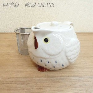 急須 ふくろうポット 白 アミ付き 茶器 業務用 美濃焼|shikisaionline