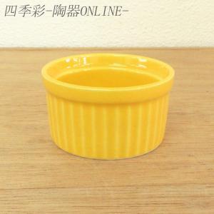 ココット皿 イエロー2.5インチスフレ 6.8cm 洋食器 業務用 9d71508-148