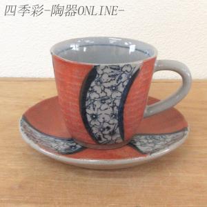 コーヒーカップ ソーサー 祥瑞桜 美濃焼 在庫限り 在庫処分 セール 業務用 食器|shikisaionline