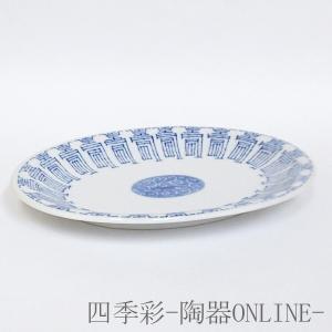 餃子皿 中華青壽 楕円皿 おしゃれ 中華食器 業務用 美濃焼 9d76301-198