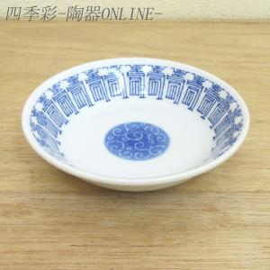 4.0取り皿 中華青壽 中華食器 業務用 美濃焼 shikisaionline