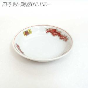 取り皿 鼓舞竜 美濃焼 中華食器 業務用 shikisaionline