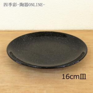 中皿 16cm皿 黒 新中華 美濃焼 中華食器 業務用 shikisaionline