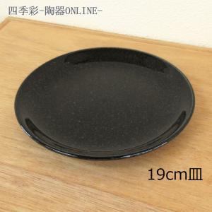 中皿 19cm皿 黒 新中華 美濃焼 中華食器 業務用 shikisaionline