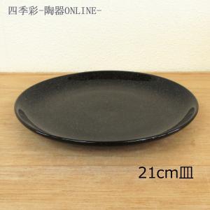 中皿 21cm皿 黒 新中華 美濃焼 中華食器 業務用 shikisaionline