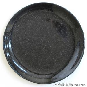 中皿 26cm皿 黒 新中華 美濃焼 中華食器 業務用 shikisaionline