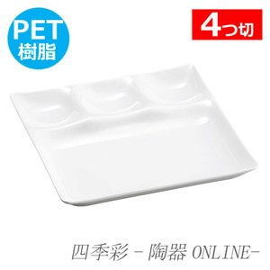 ブッフェやバイキングなどの取り分け用のお皿として便利な樹脂製の割れない4つ仕切り皿です。 素材は熱に...