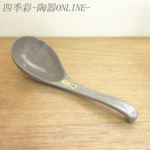 """土鍋とお揃いの""""れんげ""""です。 鍋料理といえば、スープも一緒に頂きましょう。  サイズ:21.5×7..."""