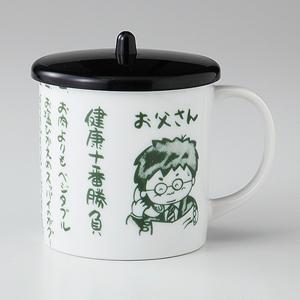 蓋付きマグカップ お父さん 箱入り プレゼント ギフト 父の日 母の日 敬老の日|shikisaionline